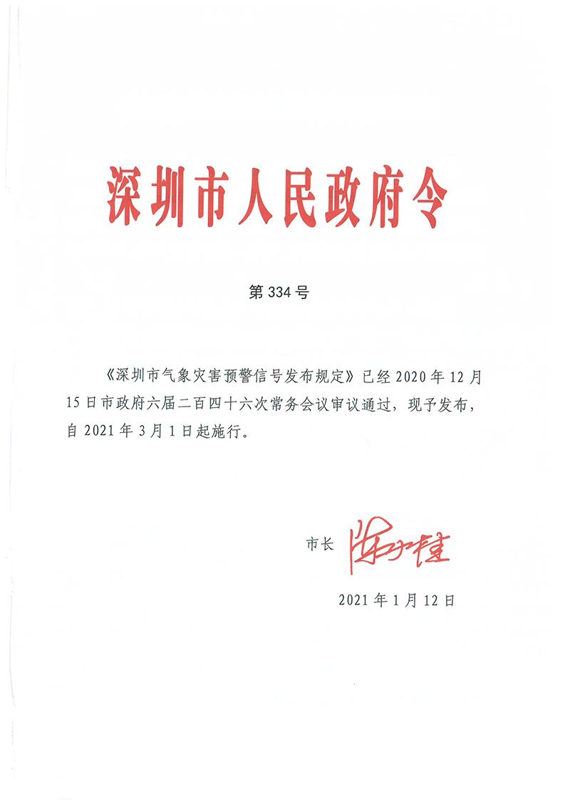 zcfg20210127_页面_01.jpg