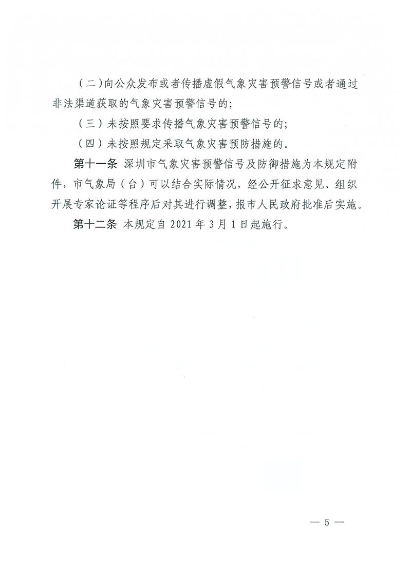 zcfg20210127_页面_05.jpg