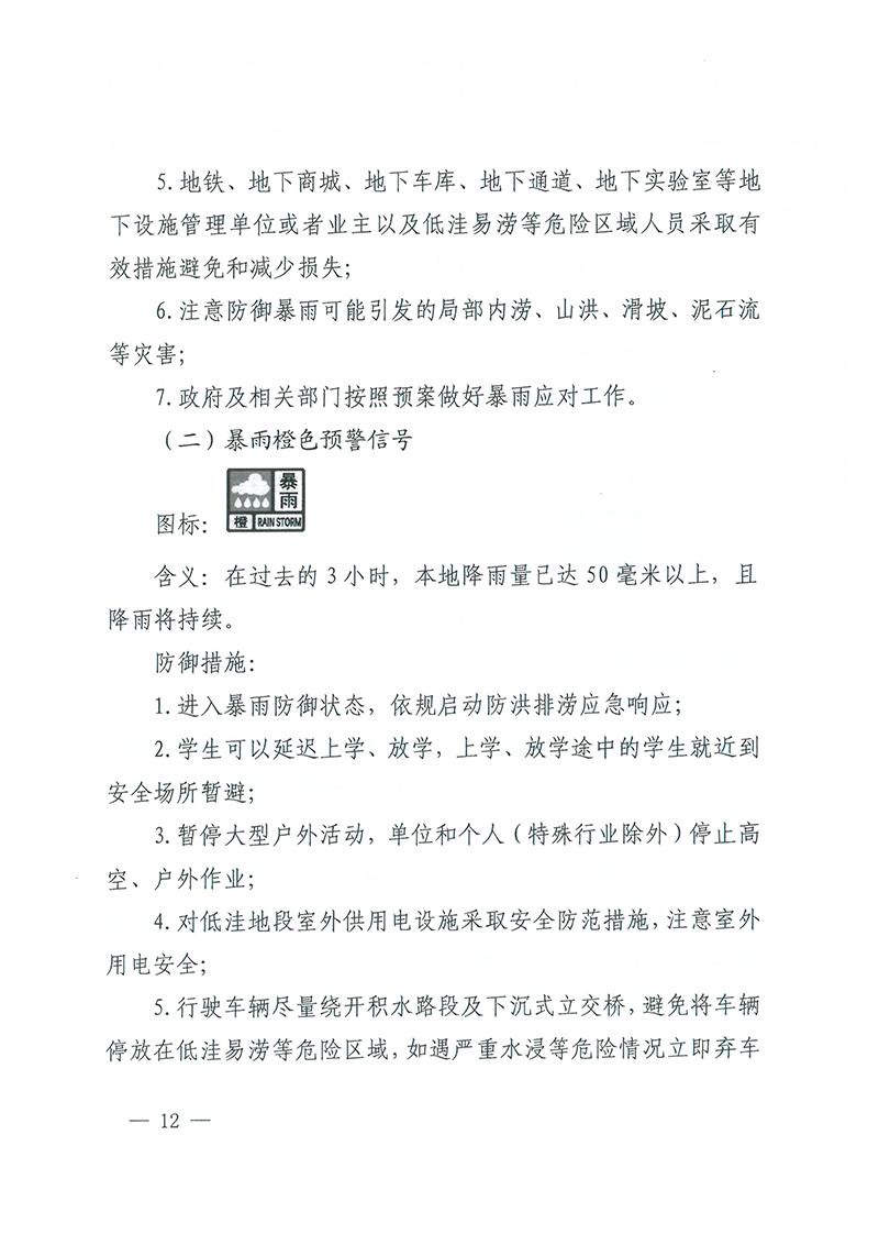 zcfg20210127_页面_12.jpg