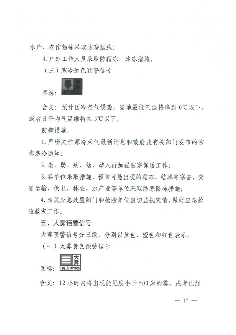 zcfg20210127_页面_17.jpg