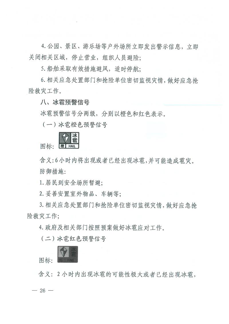 zcfg20210127_页面_26.jpg