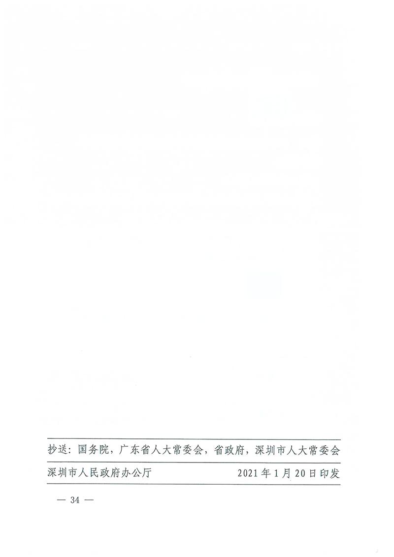 zcfg20210127_页面_34.jpg